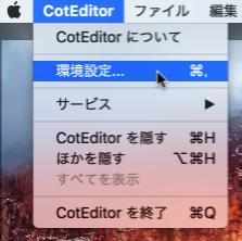 CotEditorのメニューバーから「環境設定」を選択