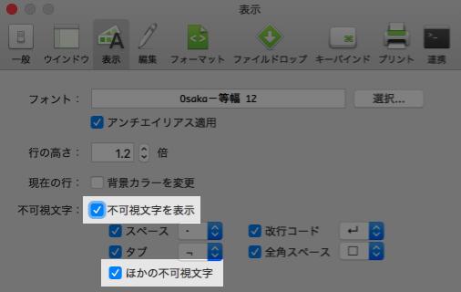 CotEditorの表示設定から不可視文字表示を設定