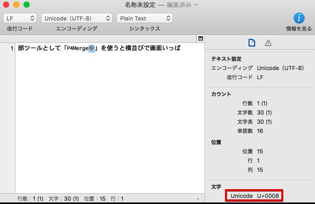 CotEditorで不可視文字の「U+0008」を表示