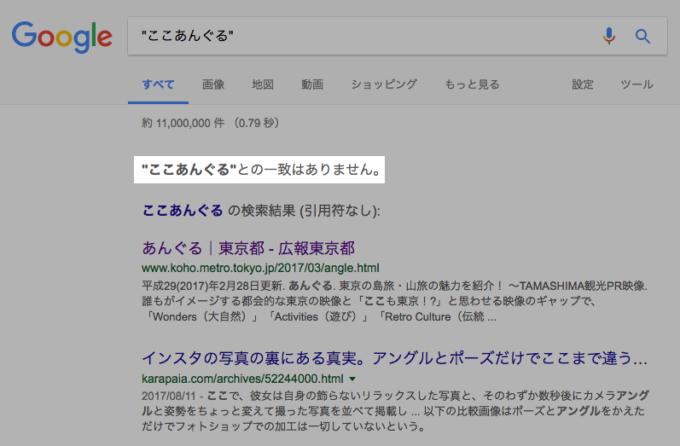 """初期の""""ここあんぐる""""のgoogle検索結果"""