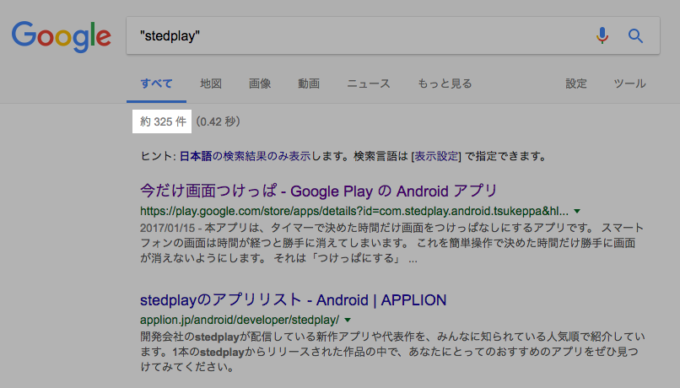 """初期の""""stedplay""""のgoogle検索結果"""