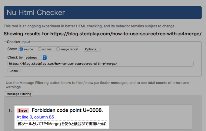 Nu Html Checkerの解析結果画面(エラー有り)