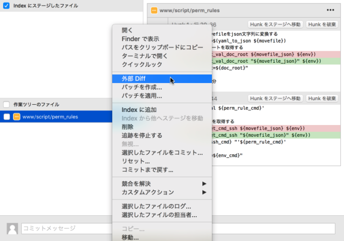 SourceTreeでコードを右クリックから「外部Diff」選択