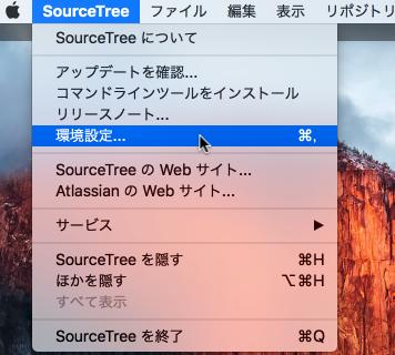 SourceTreeのメニューバーから「環境設定」選択