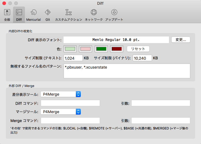 SourceTreeの「Diff設定」画面