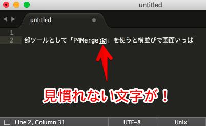SublimeTextで「U+0008」を表示