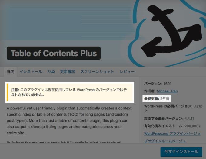 「Table of Contents Plus」の詳細情報
