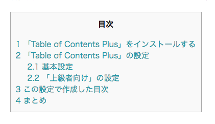 Table of Contents Plusで自動生成した目次