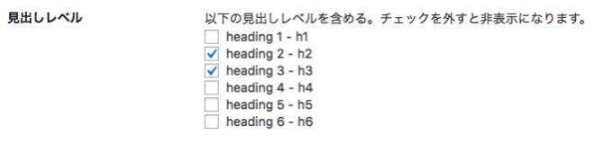 Table of Contents Plusの「見出しレベル」設定