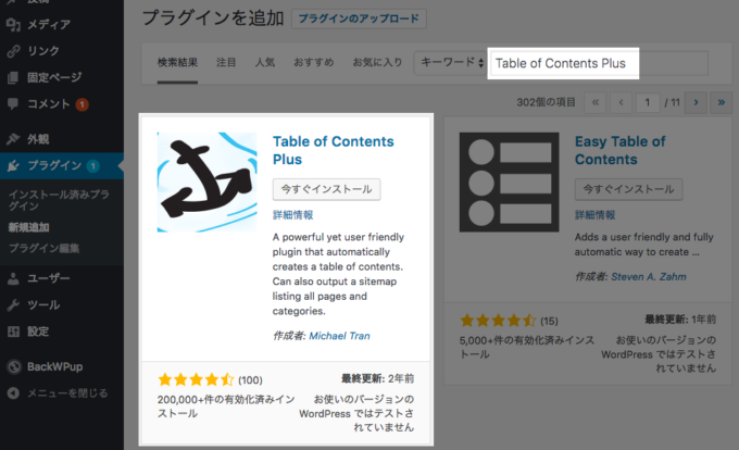「Table of Contents Plus」のインストール画面