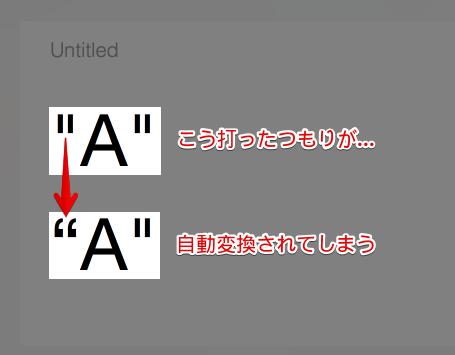 Evernoteでダブルクォートが自動変換される