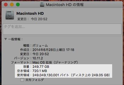 Macのハードディスクの空き容量