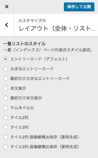 Simplicity2の「一覧リストのスタイル」のカスタマイズ画面