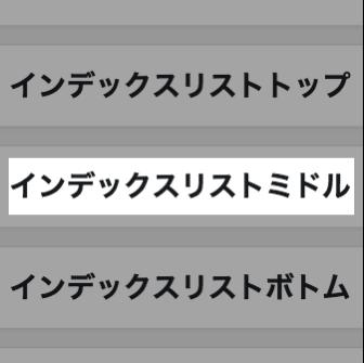 Simplicity2の「インデックスリストミドル」というウィジェット設置位置のラベル