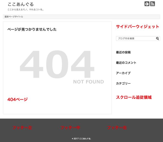 404ページのウィジェットの位置(パソコン表示)