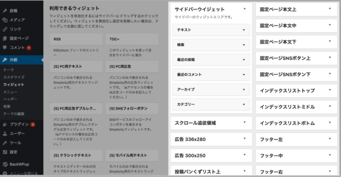 Simplicityのウィジェット設定画面
