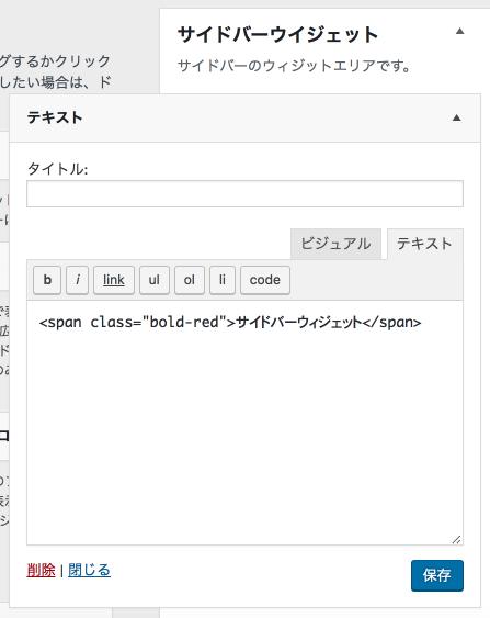 Simplicityのウィジェット設定画面のサイドバーウィジェット