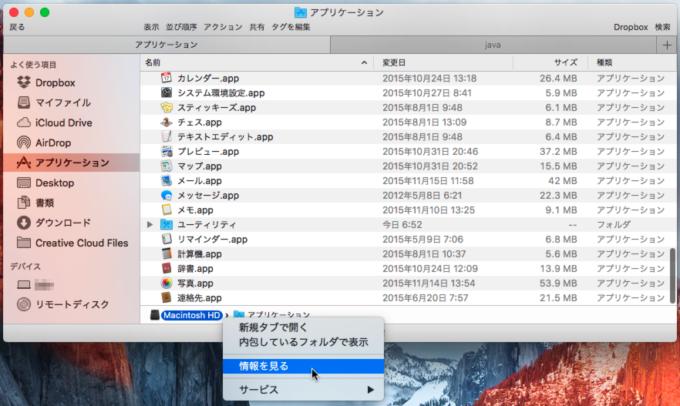 Macのハードディスクの空き容量の確認方法