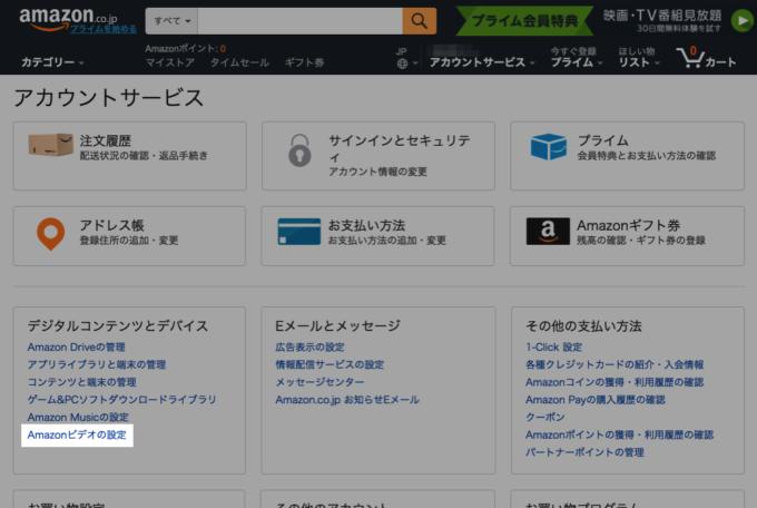 Amazonアカウントサービスの[Amazonビデオの設定]リンク