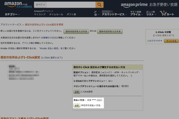 Amazonの1-Click設定画面