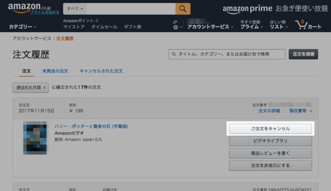 Amazonビデオの「ご注文をキャンセル」ボタン