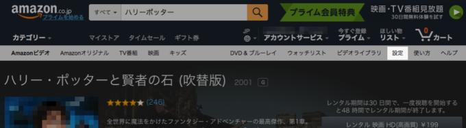 Amazonビデオの[設定]ボタン