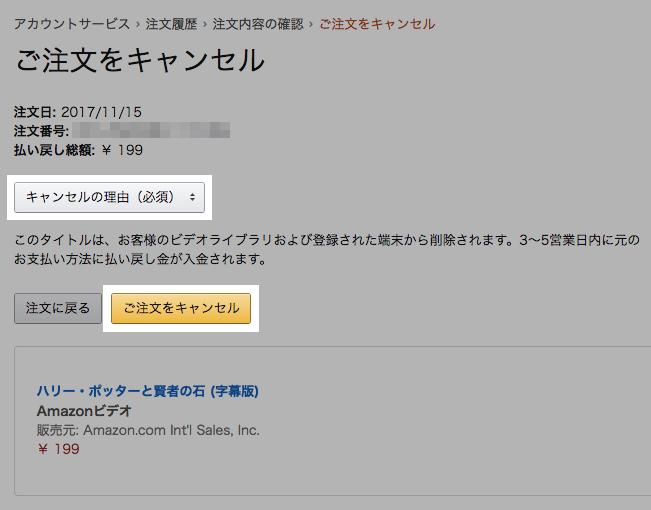 Amazonビデオのキャンセル確認画面