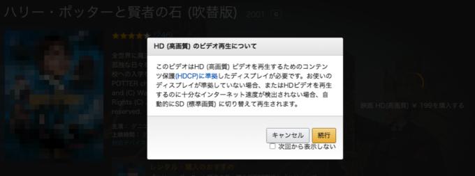 Amazonビデオの「HDのビデオ再生について」のダイアログ