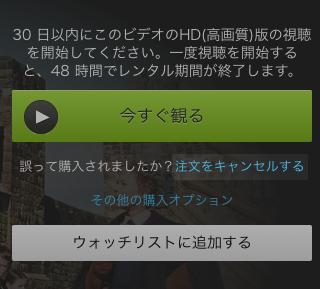 Amazonビデオの「注文をキャンセルする」リンク