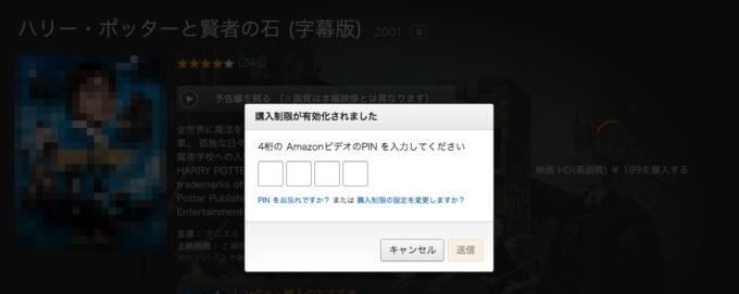 Amazonビデオレンタル時にPIN入力を要求