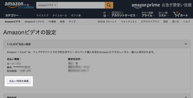 アマゾンビデオの設定の[支払い情報を編集]ボタン
