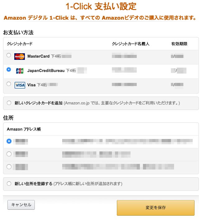 Amazonビデオの支払い設定画面