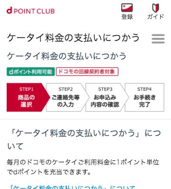 「ケータイ料金の支払いにつかう」の申込みページ