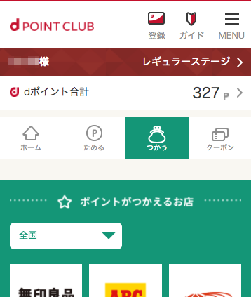 d POINT CLUBの[つかう]タブ