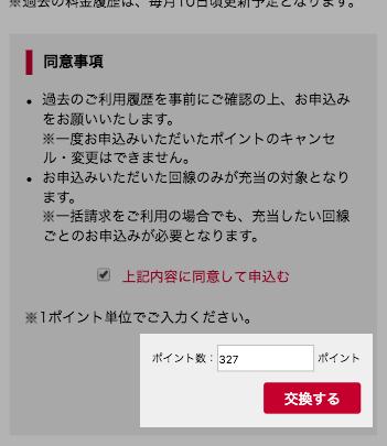 「ケータイ料金の支払いにつかう」step1の[交換する]ボタン