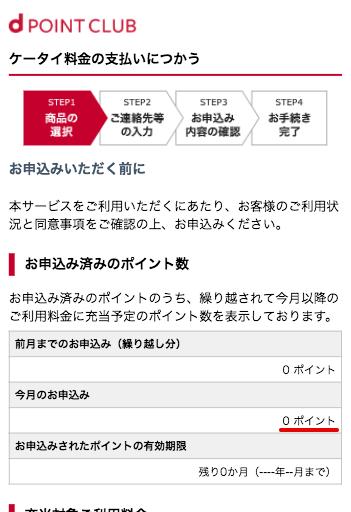 「ケータイ料金の支払いにつかう」step1