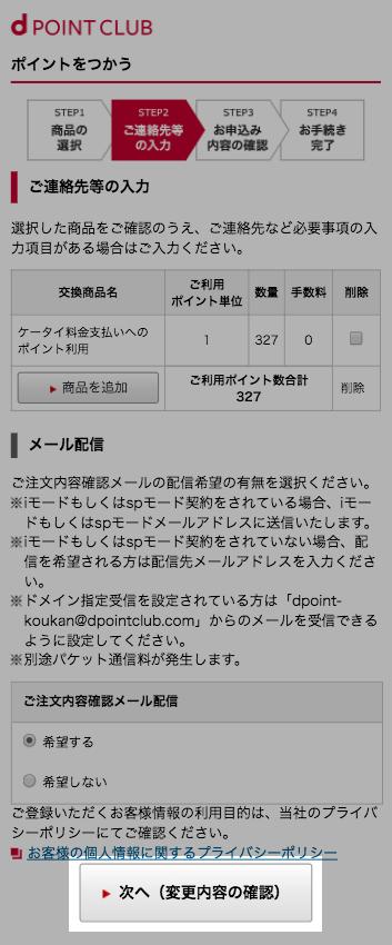 「ケータイ料金の支払いにつかう」step2