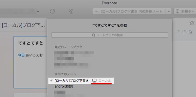 Evernoteのローカルノートブックのアイコン