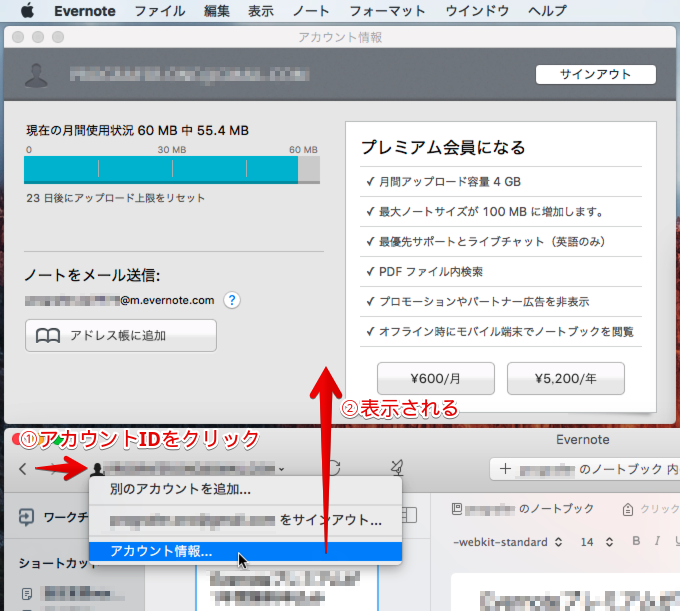 Evernoteのアカウント情報を表示