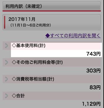 ケータイ料金の内訳