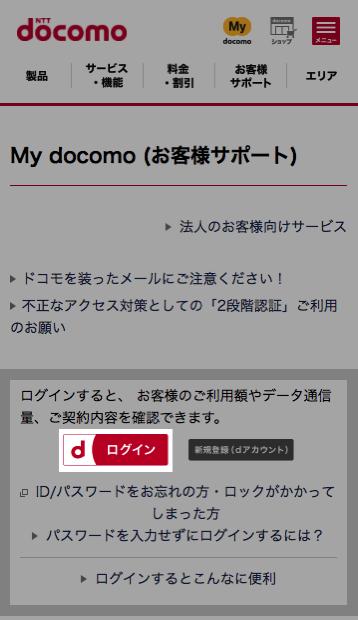 mydocomoトップページ