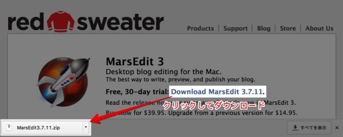 MarsEdit無料トライアル版のダウンロードページ