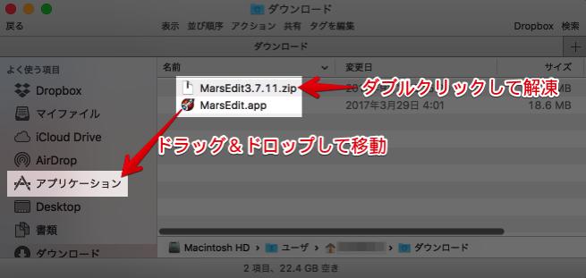 MarsEditをアプリケーションディレクトリに設置