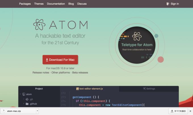 Atomエディタのダウンロードページ