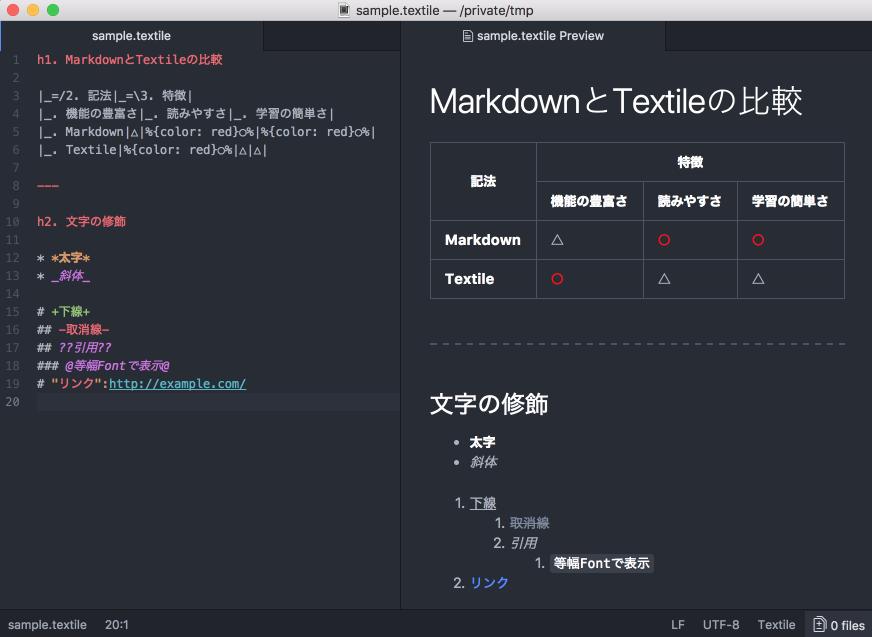 language-textileで「*.textile」ファイルをハイライト表示