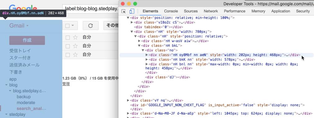 Gmailの左メニューのHTML解析