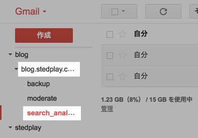 Gmailのサイドバーの横幅が狭くてラベルが省略される