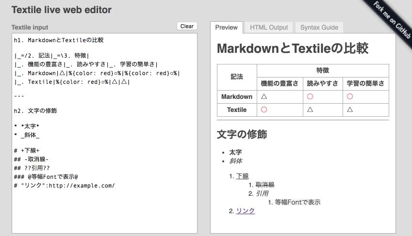 オンラインでTextileのリアルタイムプレビュー