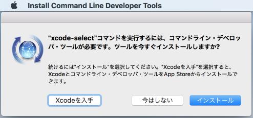 Xcodeコマンドラインツールのインストールダイアログ