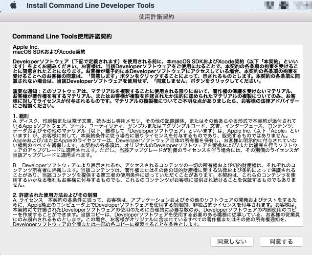 Xcodeコマンドラインツールの使用規約